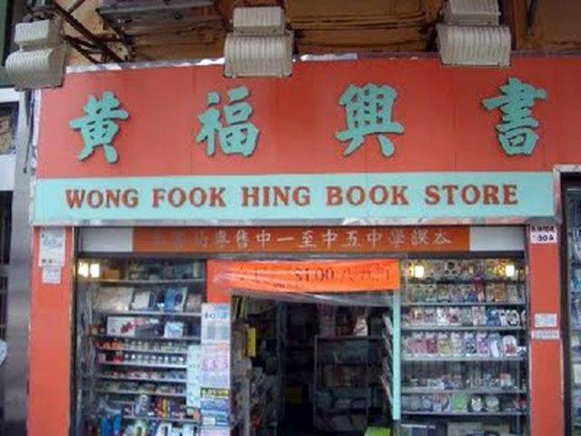 negozio cinese - Dal cinese